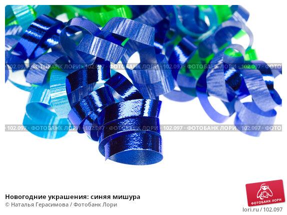 Новогодние украшения: синяя мишура, фото № 102097, снято 20 августа 2017 г. (c) Наталья Герасимова / Фотобанк Лори