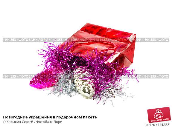 Новогодние украшения в подарочном пакете, фото № 144353, снято 9 декабря 2007 г. (c) Катыкин Сергей / Фотобанк Лори