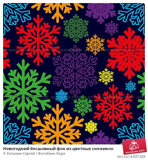 Купить «Новогодний бесшовный фон из цветных снежинок», иллюстрация № 4037529 (c) Катыкин Сергей / Фотобанк Лори