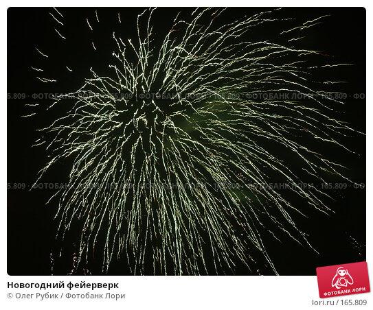 Новогодний фейерверк, фото № 165809, снято 1 января 2008 г. (c) Олег Рубик / Фотобанк Лори