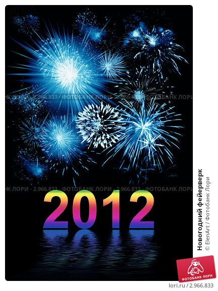 Купить «Новогодний фейерверк», иллюстрация № 2966833 (c) ElenArt / Фотобанк Лори