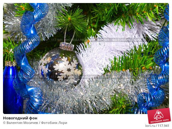 Купить «Новогодний фон», фото № 117941, снято 11 января 2007 г. (c) Валентин Мосичев / Фотобанк Лори