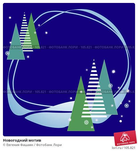 Купить «Новогодний мотив», иллюстрация № 105821 (c) Евгения Фашаян / Фотобанк Лори