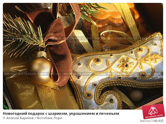 Новогодний подарок с шариком, украшением и печеньем, фото № 148925, снято 13 декабря 2007 г. (c) Алексей Баринов / Фотобанк Лори
