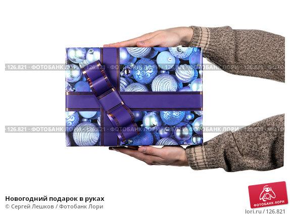 Новогодний подарок в руках, фото № 126821, снято 25 ноября 2007 г. (c) Сергей Лешков / Фотобанк Лори