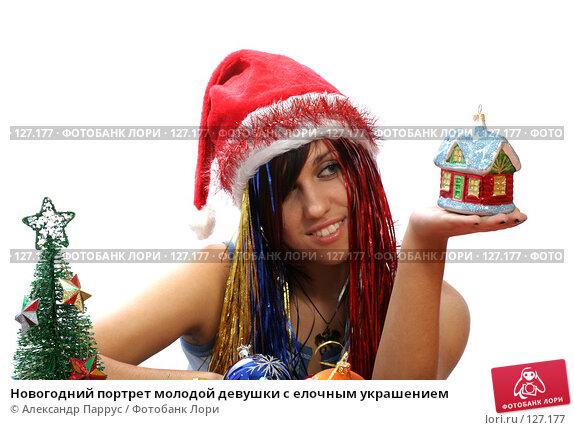Купить «Новогодний портрет молодой девушки с елочным украшением», фото № 127177, снято 16 ноября 2007 г. (c) Александр Паррус / Фотобанк Лори