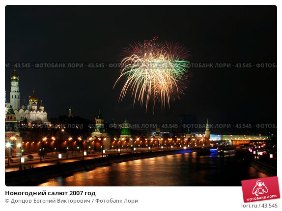 Новогодний салют 2007 год, фото № 43545, снято 31 декабря 2006 г. (c) Донцов Евгений Викторович / Фотобанк Лори