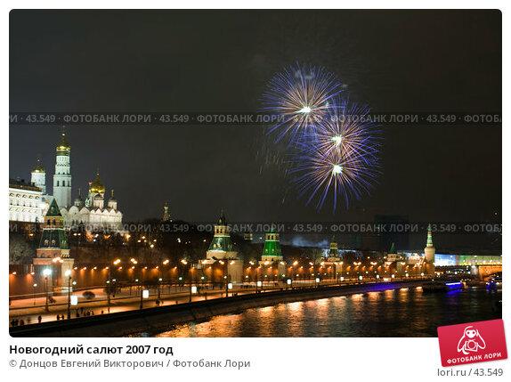 Новогодний салют 2007 год, фото № 43549, снято 1 января 2007 г. (c) Донцов Евгений Викторович / Фотобанк Лори