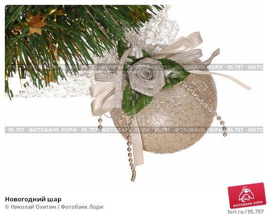 Купить «Новогодний шар», фото № 95797, снято 4 октября 2007 г. (c) Николай Охитин / Фотобанк Лори