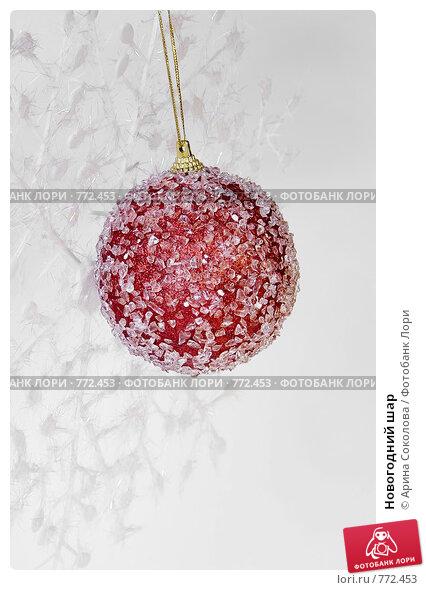 Новогодний шар. Стоковое фото, фотограф Арина Соколова / Фотобанк Лори