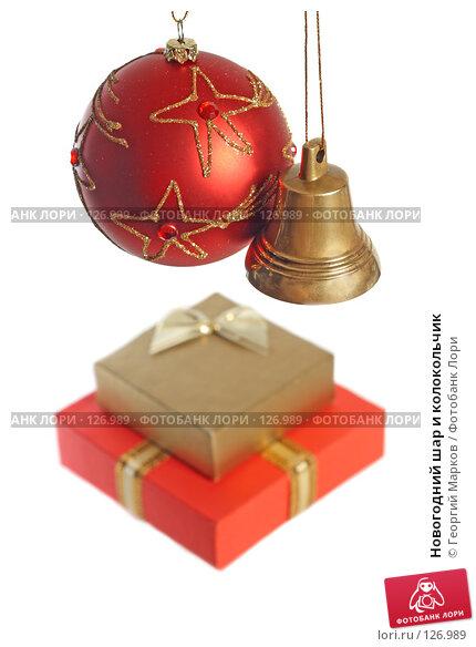 Новогодний шар и колокольчик, фото № 126989, снято 19 ноября 2007 г. (c) Георгий Марков / Фотобанк Лори