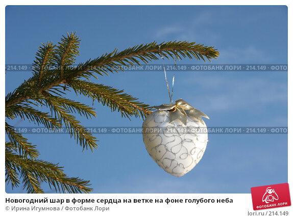 Новогодний шар в форме сердца на ветке на фоне голубого неба, фото № 214149, снято 2 декабря 2007 г. (c) Ирина Игумнова / Фотобанк Лори