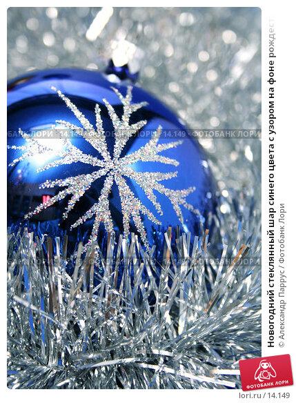 Купить «Новогодний стеклянный шар синего цвета с узором на фоне рождественской мишуры», фото № 14149, снято 24 ноября 2006 г. (c) Александр Паррус / Фотобанк Лори