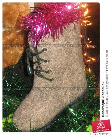 Новогодний валенок, эксклюзивное фото № 277501, снято 8 декабря 2007 г. (c) Инна Козырина (Трепоухова) / Фотобанк Лори