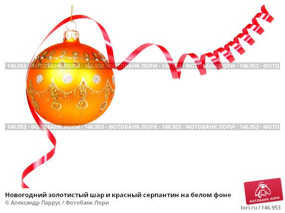 Новогодний золотистый шар и красный серпантин на белом фоне, фото № 146953, снято 20 декабря 2006 г. (c) Александр Паррус / Фотобанк Лори