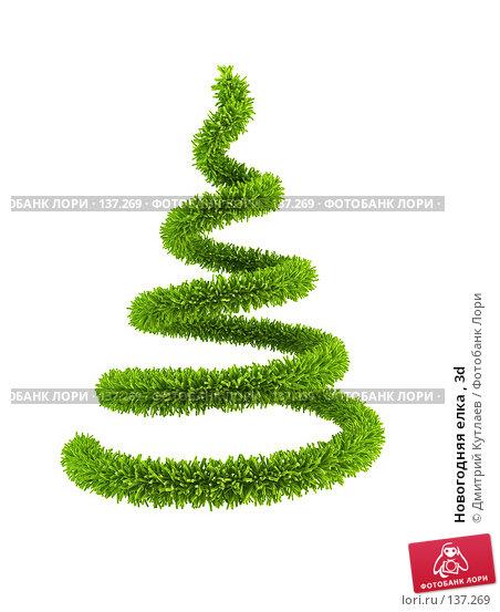 Купить «Новогодняя елка , 3d», иллюстрация № 137269 (c) Дмитрий Кутлаев / Фотобанк Лори