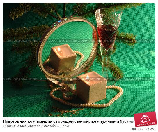 Новогодняя композиция с горящей свечой, жемчужными бусами, зеркалом и хрустальным фужером, фото № 125289, снято 24 ноября 2007 г. (c) Татьяна Мельникова / Фотобанк Лори