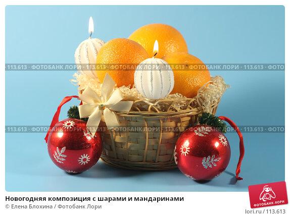 Купить «Новогодняя композиция с шарами и мандаринами», фото № 113613, снято 8 ноября 2007 г. (c) Елена Блохина / Фотобанк Лори