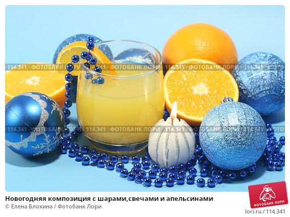 Новогодняя композиция с шарами,свечами и апельсинами, фото № 114341, снято 8 ноября 2007 г. (c) Елена Блохина / Фотобанк Лори