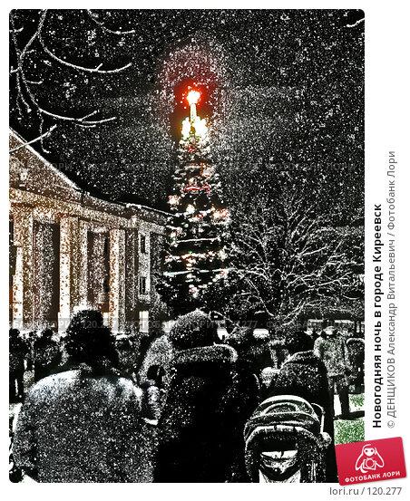 Новогодняя ночь в городе Киреевск, фото № 120277, снято 2 января 2005 г. (c) ДЕНЩИКОВ Александр Витальевич / Фотобанк Лори