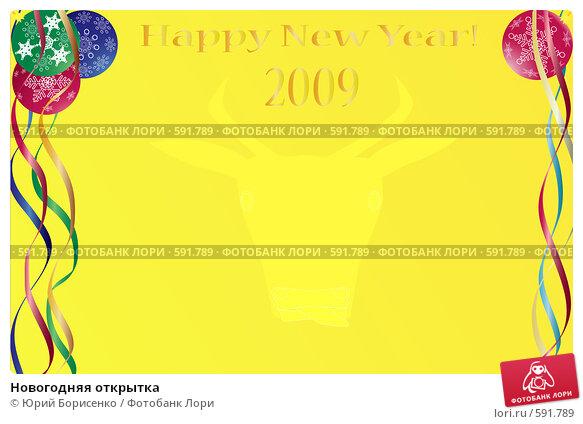 Купить «Новогодняя открытка», иллюстрация № 591789 (c) Юрий Борисенко / Фотобанк Лори