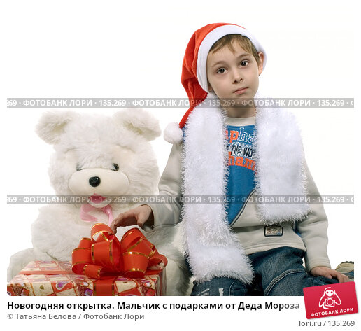 Новогодняя открытка. Мальчик с подарками от Деда Мороза, фото № 135269, снято 25 ноября 2007 г. (c) Татьяна Белова / Фотобанк Лори