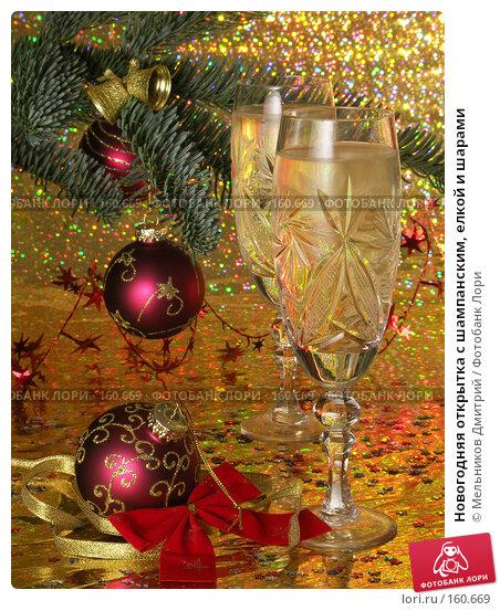 Новогодняя открытка с шампанским, елкой и шарами, фото № 160669, снято 26 декабря 2007 г. (c) Мельников Дмитрий / Фотобанк Лори