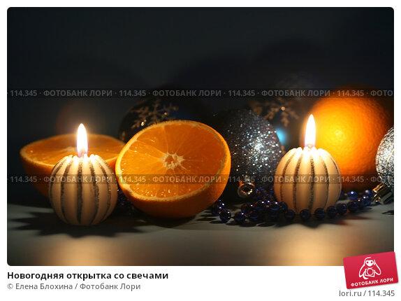 Новогодняя открытка со свечами, фото № 114345, снято 8 ноября 2007 г. (c) Елена Блохина / Фотобанк Лори
