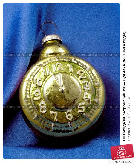 Новогодняя ретроигрушка — Будильник ( 1960 е годы), фото № 218389, снято 23 августа 2017 г. (c) ElenArt / Фотобанк Лори