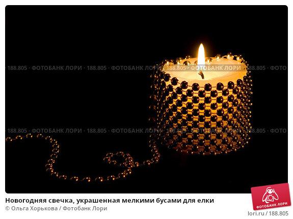 Новогодняя свечка, украшенная мелкими бусами для елки, фото № 188805, снято 20 декабря 2007 г. (c) Ольга Хорькова / Фотобанк Лори