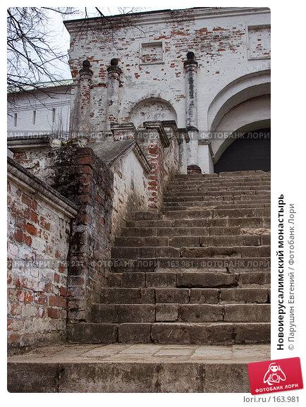 Новоиерусалимский монастырь, фото № 163981, снято 28 марта 2017 г. (c) Парушин Евгений / Фотобанк Лори
