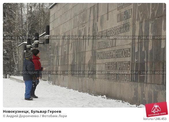 Купить «Новокузнецк, Бульвар Героев», фото № 246453, снято 21 апреля 2018 г. (c) Андрей Доронченко / Фотобанк Лори