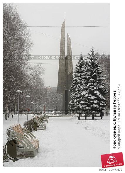 Новокузнецк, Бульвар Героев, фото № 246477, снято 24 марта 2017 г. (c) Андрей Доронченко / Фотобанк Лори