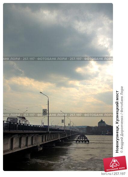Купить «Новокузнецк, Кузнецкий мост», фото № 257197, снято 22 ноября 2017 г. (c) Андрей Доронченко / Фотобанк Лори