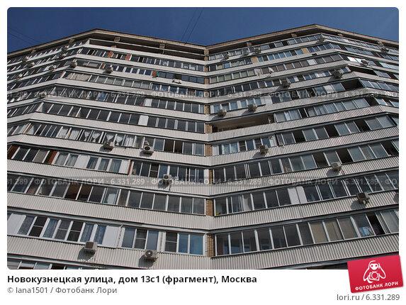 Купить «Новокузнецкая улица, дом 13с1 (фрагмент), Москва», эксклюзивное фото № 6331289, снято 21 августа 2014 г. (c) lana1501 / Фотобанк Лори
