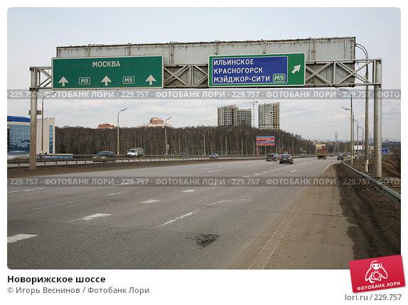 Новорижское шоссе, фото № 229757, снято 22 марта 2008 г. (c) Игорь Веснинов / Фотобанк Лори