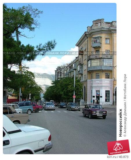 Новороссийск, фото № 40873, снято 11 сентября 2004 г. (c) Александр Демшин / Фотобанк Лори