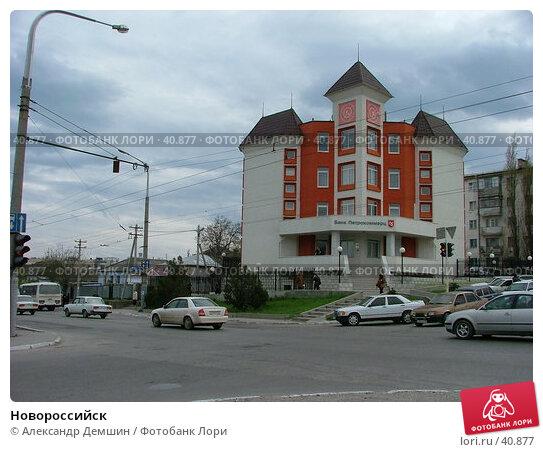 Купить «Новороссийск», фото № 40877, снято 13 июня 2004 г. (c) Александр Демшин / Фотобанк Лори