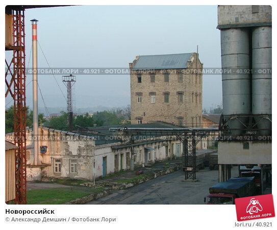 Купить «Новороссийск», фото № 40921, снято 13 августа 2004 г. (c) Александр Демшин / Фотобанк Лори