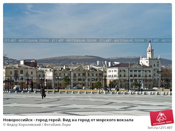 Новороссийск - город герой. Вид на город от морского вокзала, фото № 211497, снято 28 февраля 2008 г. (c) Федор Королевский / Фотобанк Лори
