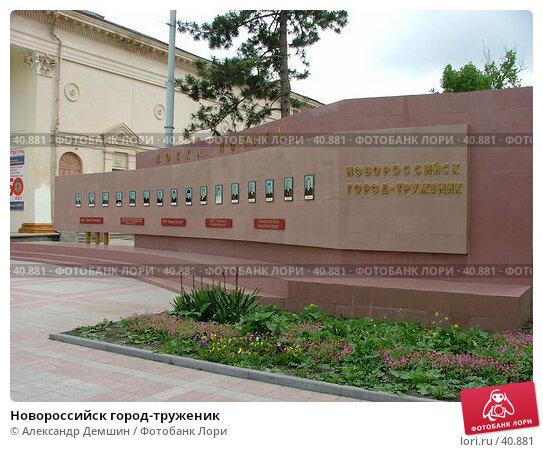 Новороссийск город-труженик, фото № 40881, снято 29 мая 2004 г. (c) Александр Демшин / Фотобанк Лори