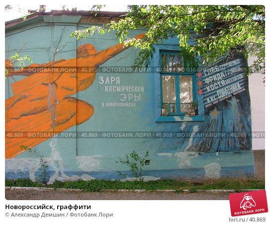 Новороссийск, граффити, фото № 40869, снято 5 сентября 2004 г. (c) Александр Демшин / Фотобанк Лори