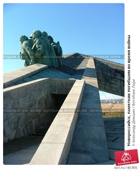 Новороссийск, памятник погибшим во время войны, фото № 40905, снято 24 октября 2004 г. (c) Александр Демшин / Фотобанк Лори