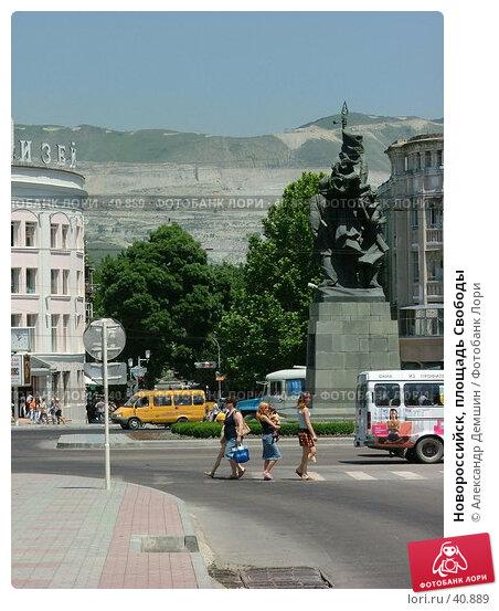 Новороссийск, площадь Свободы, фото № 40889, снято 14 июня 2004 г. (c) Александр Демшин / Фотобанк Лори