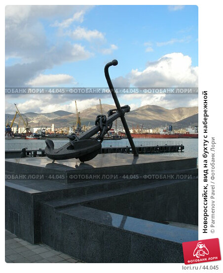 Купить «Новороссийск, вид на бухту с набережной», фото № 44045, снято 14 ноября 2006 г. (c) Parmenov Pavel / Фотобанк Лори