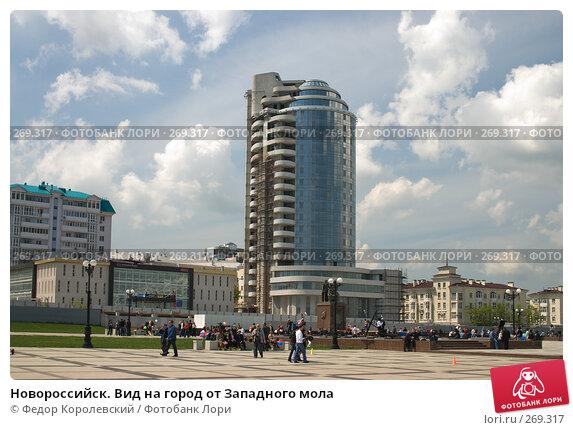 Новороссийск. Вид на город от Западного мола, фото № 269317, снято 1 мая 2008 г. (c) Федор Королевский / Фотобанк Лори