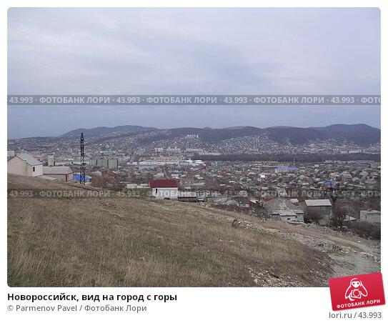 Новороссийск, вид на город с горы, фото № 43993, снято 24 марта 2007 г. (c) Parmenov Pavel / Фотобанк Лори