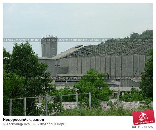 Новороссийск, завод, фото № 41597, снято 20 июня 2004 г. (c) Александр Демшин / Фотобанк Лори