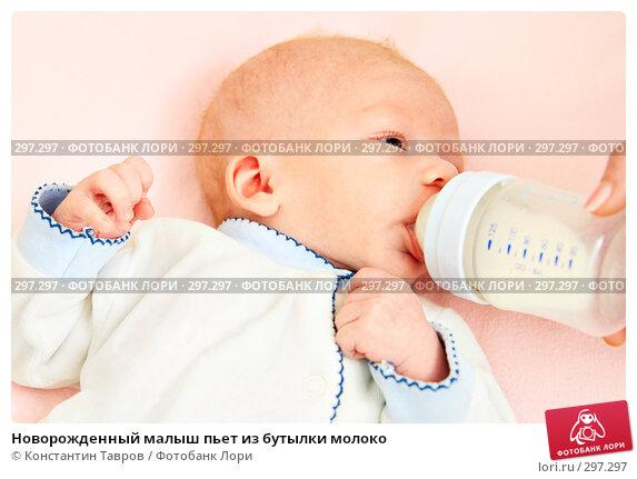 Новорожденный малыш пьет из бутылки молоко, фото № 297297, снято 28 ноября 2007 г. (c) Константин Тавров / Фотобанк Лори