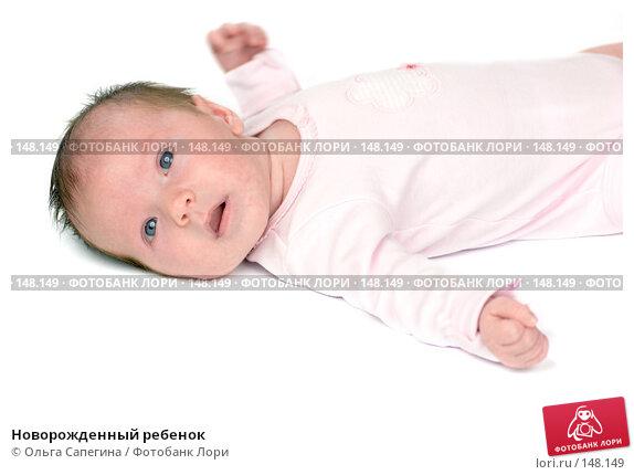 Новорожденный ребенок, фото № 148149, снято 12 декабря 2007 г. (c) Ольга Сапегина / Фотобанк Лори